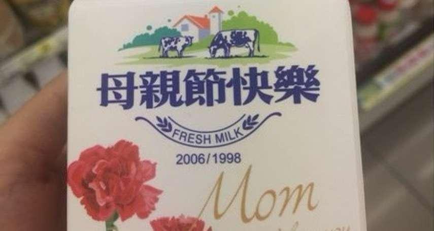 鮮乳「母親節快樂」也能賣 網友看錯英文全歪樓