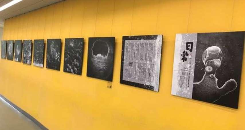 國立臺中科技大學設計學院 教師創作聯展《日常Daily》