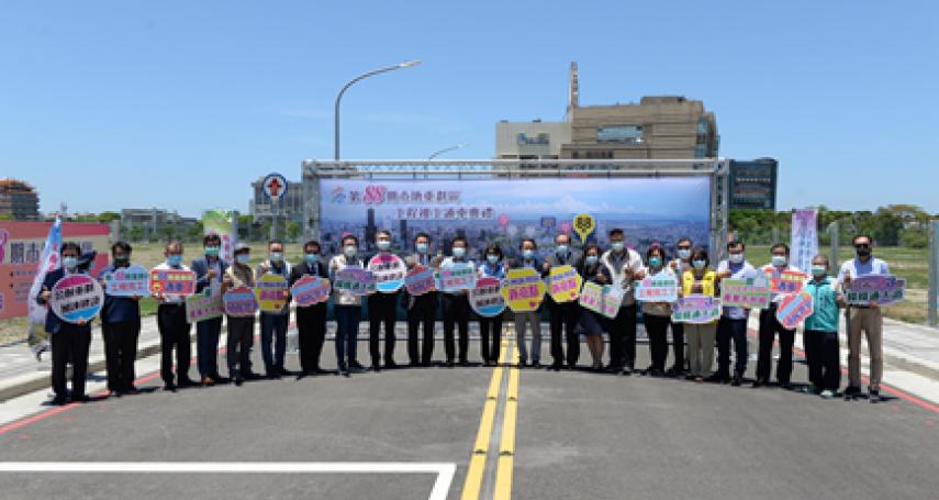 亞洲新灣區基礎建設更進一步 高市第88期市地重劃區竣工通車