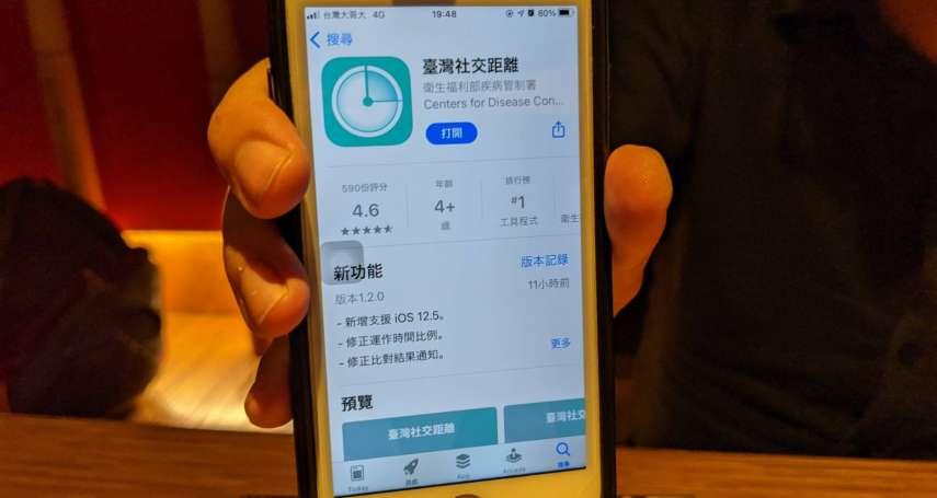 「台灣社交距離APP」下載抽禮券、確診者上傳就能拿5千!他怒轟:當百貨公司在搞周年慶?
