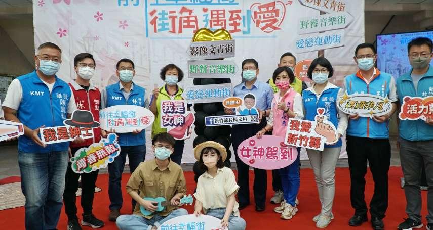2021竹縣青年成家系列啟動  首場「影像文青街」5.18限額報名