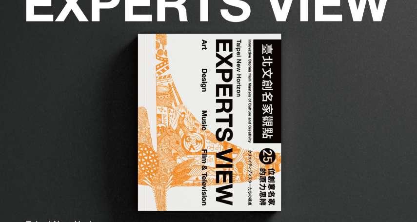 驅動文化創意新機遇 為夢想找到昂首前行的參照座標 臺北文創8周年新書出版 《名家觀點》尋訪25創意人一路走來的足跡
