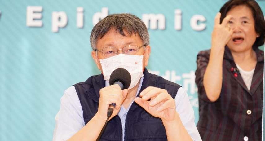 封城腳步不遠了?柯文哲:相信台灣人的素質可度過此次難關