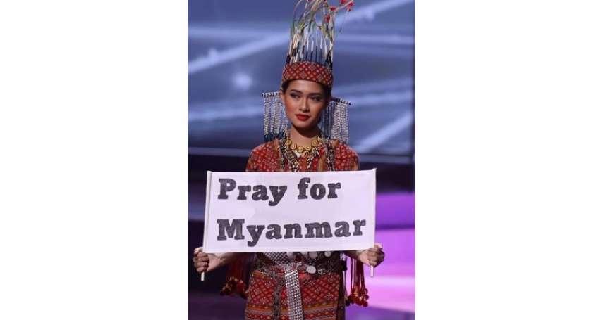 2021環球小姐》人美心更美!緬甸佳麗走秀不忘抗議軍政府:「他們把人民當動物屠殺」