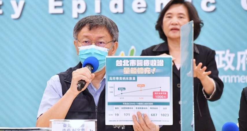 柯文哲揚言自謀生路 議會國民黨團相挺:支持購買國際獲認證的任何疫苗