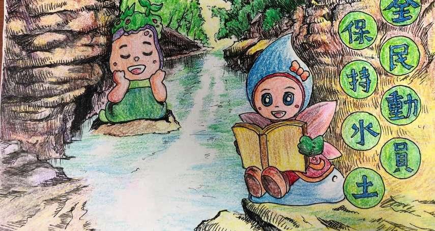 「滴滴噠噠的異想水保」繪畫網路票選 5/28活動開跑