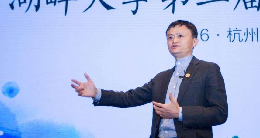 鄧聿文觀點:湖畔已無大學,馬雲不是校長