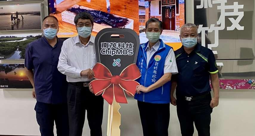 南茂因應疫情分流上班 並捐贈警用巡邏車