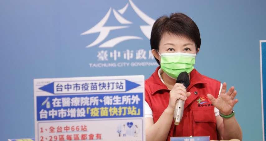 開放態度取得疫苗  盧秀燕啟動全市66處「快打站」計畫
