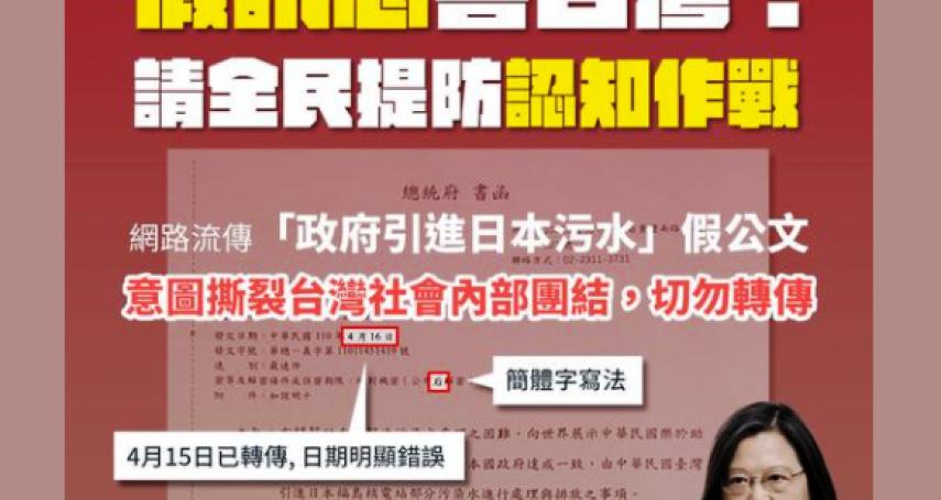施威全專欄:以色列與臺灣的認知作戰