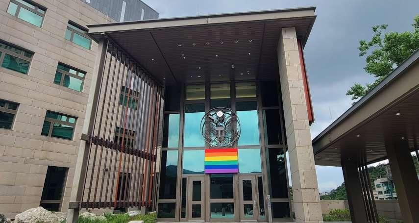 歡慶驕傲月》美國表達力挺LGBT人權 AIT、駐教廷大使館掛出彩虹旗