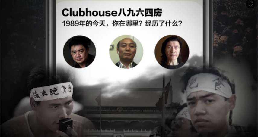 六四屠殺32年後,他們在Clubhouse裡重回天安門