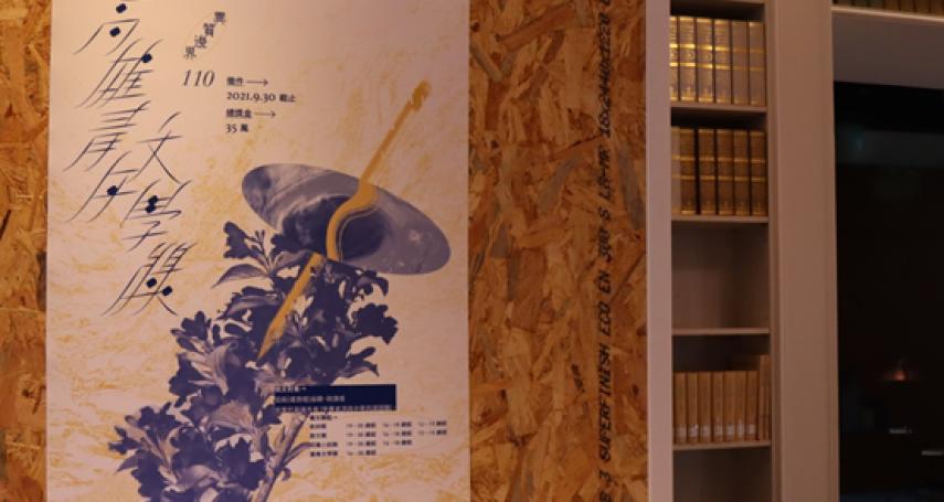 異質邊界書寫抗疫 「110年高雄青年文學獎」徵件至9月30日