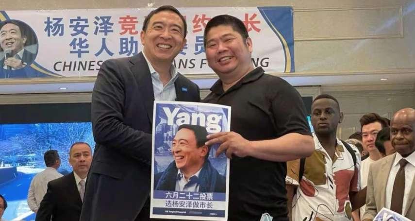紐約市長選情激烈,民調一路領先的楊安澤落居第二