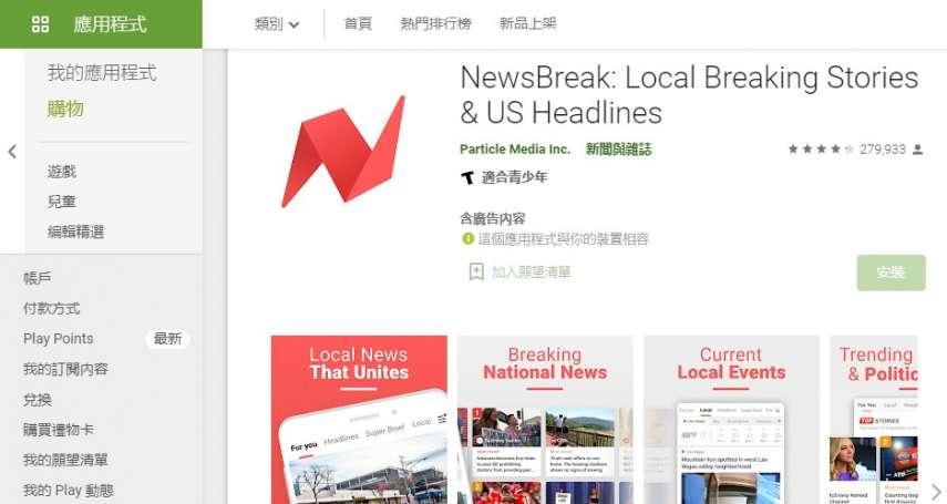 下載量超越紐約時報、BBC和谷歌新聞!應用程式News Break「中國因素」引發憂慮