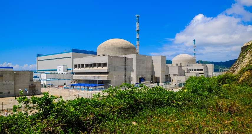 中國台山核電站燃料棒破損!法國電力集團:如果發生在法國,一定暫停運作