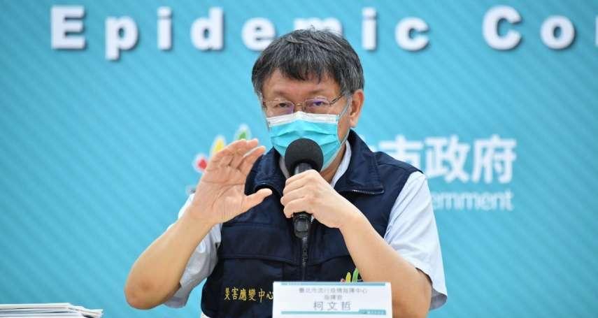 台北市疫情趨緩,快篩陽性率低於1%!柯文哲推「清零計畫」,祭出2個強硬手段