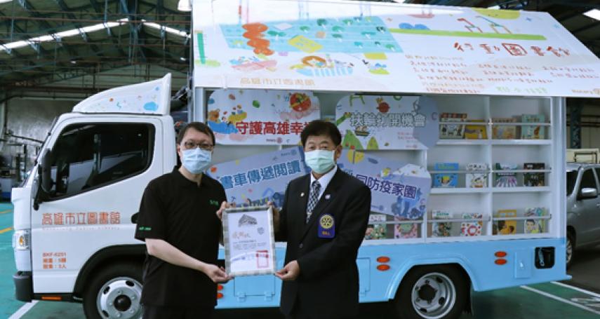 扶輪打開機會書車傳遞閱讀 共同防疫家園守護高雄幸福