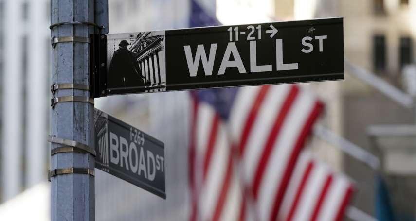 聯準會預期提前至2023年升息、減少購債規模 美股應聲下跌