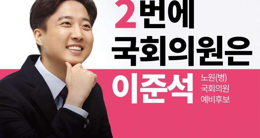 李忠謙專欄:南韓80後的世代交替潮來了?當選最大在野黨黨魁的36歲哈佛高材生李俊錫