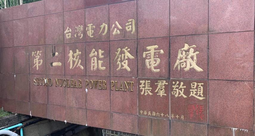 王伯輝觀點:核二廠一號機將「停役」,今年夏季用電「剉咧等」?