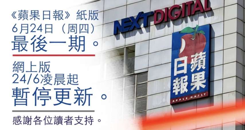 「美好的仗已打完」《蘋果日報》正式揮別香江!港蘋明天出版最後一期,網站23日午夜停止更新