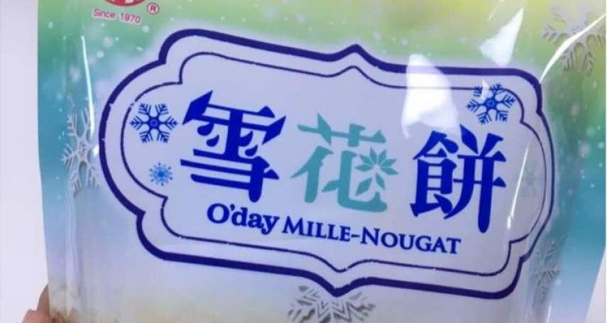 網推韓國超夯餅乾全聯就買得到 網嗨:這是台灣的啦!