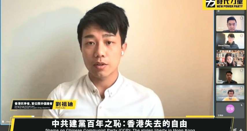 「台灣越強大,香港越安全!」香港抗爭者談中共暴政:末日尚未來臨