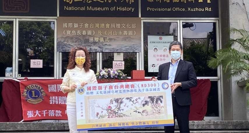 國際獅子會台灣總會 捐贈文化部張大千落款國畫
