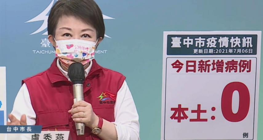 7/12後微解封有望?盧秀燕透露台中最新規劃