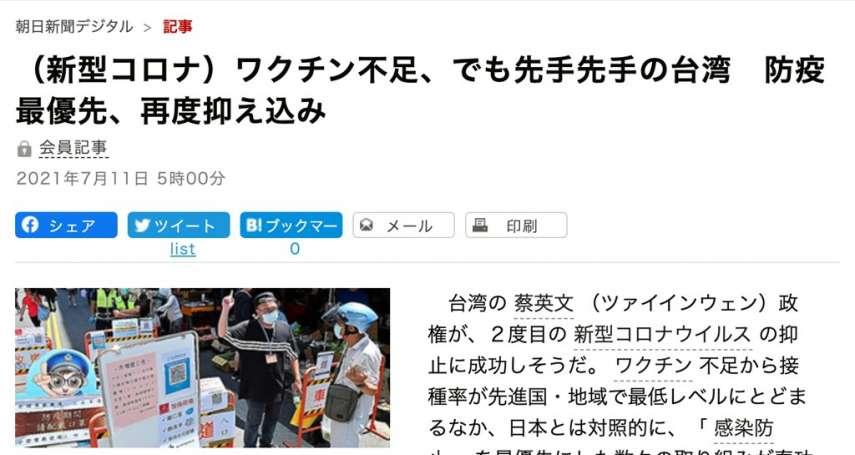 「蔡政府防疫對策奏效!」朝日新聞大篇幅讚台:似乎二度成功抑制疫情