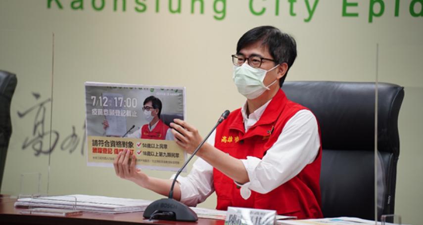 陳其邁籲50歲以上及第九類民眾    盡快上網登記疫苗接種意願