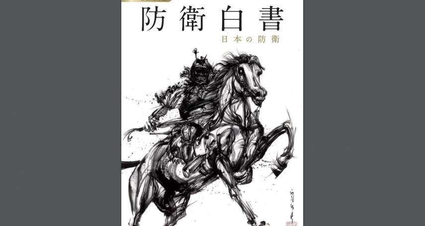 當日本武士登上「防衛白皮書」封面 親台防衛大臣岸信夫:絕不接受中國在東海、南海試圖「改變現狀的行徑」