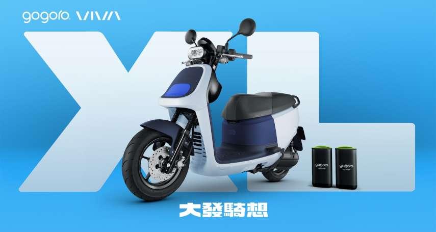大發騎想 Gogoro VIVA XL 全新登場 大可以,無限想像  滿足一家生活大小事