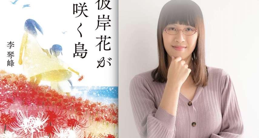 這位「語言世界的難民」,竟讓日本語和日本文學煥然一新!第165屆芥川獎得主:從台灣「逃到日本」的李琴峰