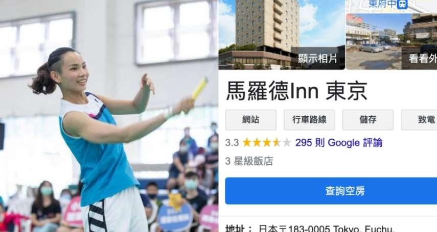 不忍戴資穎下榻3星旅館!台灣網友狂刷Google評論「力拼升等5星飯店」,一夜醒來慘遭砍掉重練