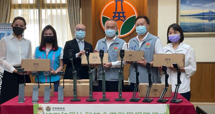 IPEVO捐贈九縣市教學攝影機 助台灣挺過疫情