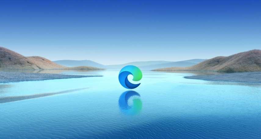 Microsoft Edge評價為何突然竄高?超實用的12項功能大公開!網友大讚:比Chrome好用