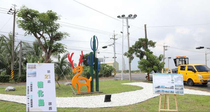 嘉義槽化島綠美化改善 提供用路人乾淨空間