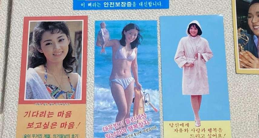 脫北就能跟性感尤物結婚!揭40年前南韓超強「美人計 」宣傳戰,北韓兵見火辣傳單差點凍未條