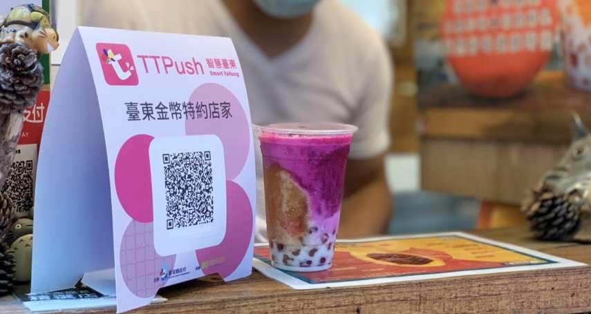 TTPUSH X快一點振興活動 台東縣府預計八月啟動