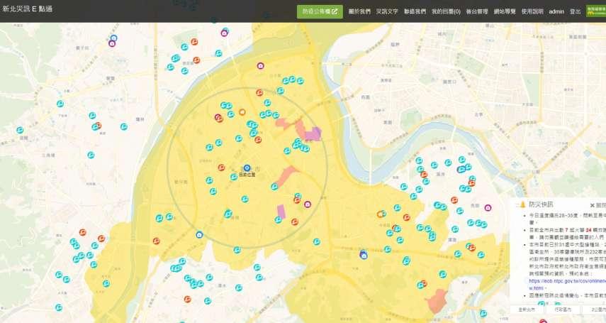 災訊E點通防災防疫一站式服務、結合地理資訊系統將動態災情資訊視覺化