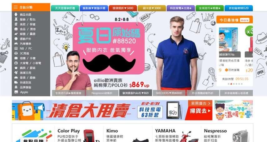 聯合報電商確定收攤!「udn買東西」平台無預警宣布:將於8/25終止服務