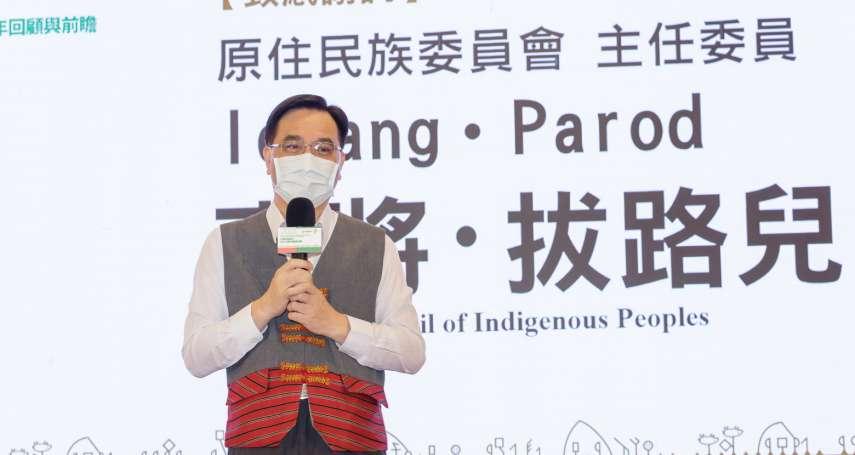 原住民正名   夷將:展望原住民族權利下個里程碑