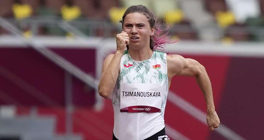 東京奧運》公開批評教練賽程安排 白羅斯短跑女將差一點被「綁架」回國!