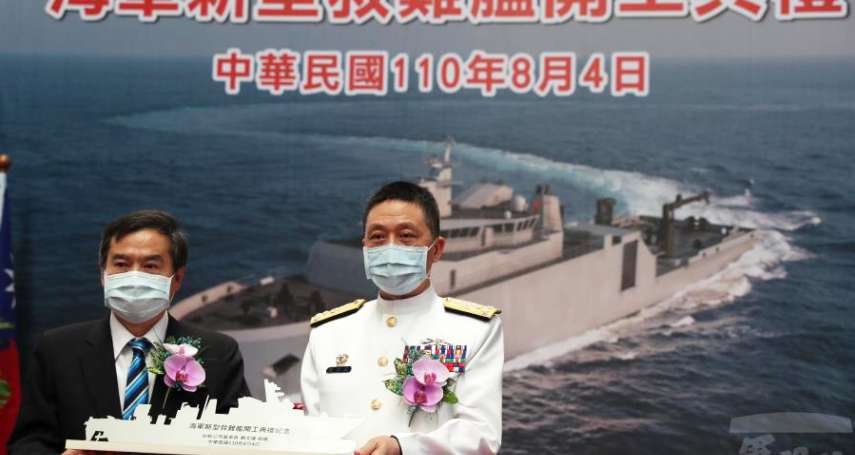 「承平偵巡、戰時制海!」海軍新型救難艦今動工 國艦國造邁入高峰期