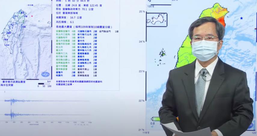 清晨大地震「報告延遲10分鐘才出」,挨轟螺絲鬆了!氣象局解釋原因