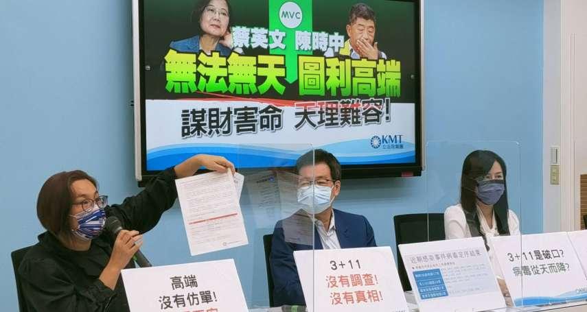 獨》國民黨團才爆國產疫苗說明書「失蹤」 衛福部官網隨即上架高端仿單