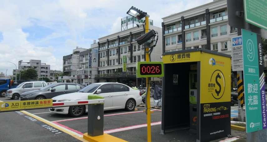 智慧停車服務有感 7處公有停車場導入智慧化經營管理