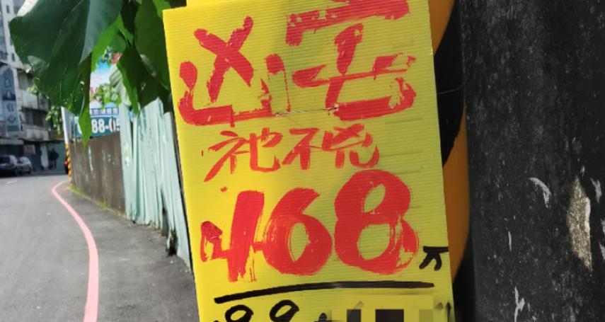屏東溫柔凶宅標榜「祂不兇」,廣告刊版似訣別血書網笑翻!468萬成功售出